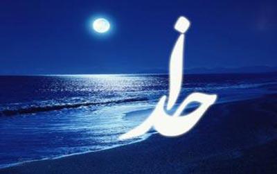 آموزش معانی کلمه عربی الهی (خدای من)