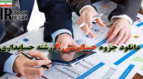 حسابرسي (2)  (رشته حسابداري)