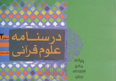 درسنامه علوم قرآنى سطح ۱