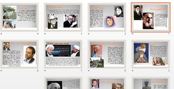 زندگی نامه کوتاه از بزرگان ایران
