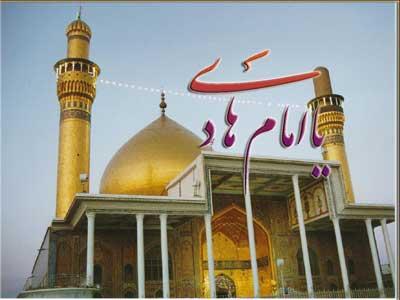 زندگی نامه ی امام هادی علیه السلام