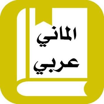 واژه نامه عربی