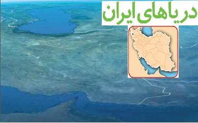 ویژگی های دریاهای ایران (درس 17 اجتماعی)