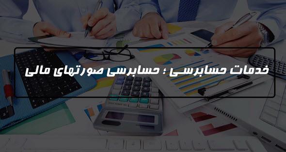 هدف و اصول كلي حسابرسي صورتهاي مالي (استانداردهای حسابداری)