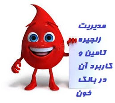 مدیریت زنجیره تامین و کاربرد آن در بانک خون