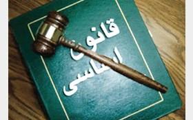 خبرگان در قانون اساسی