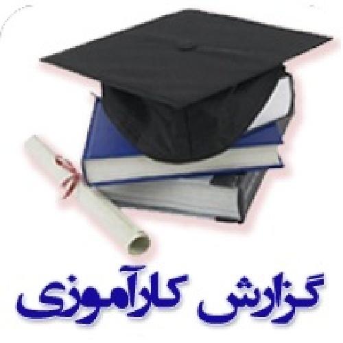 گزارش کارآموزی مشاوره حقوقی و وکالت