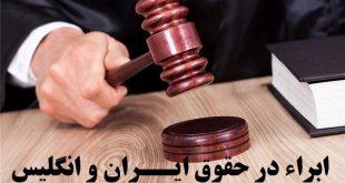 ابراء در حقوق ایران و انگلیس