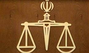 بررسي اصل استقلال قضاوت در جمهوري اسلامي ايران