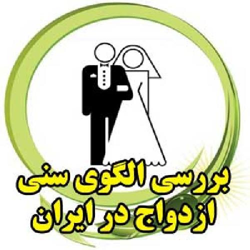 بررسي الگوي سني ازدواج در ايران