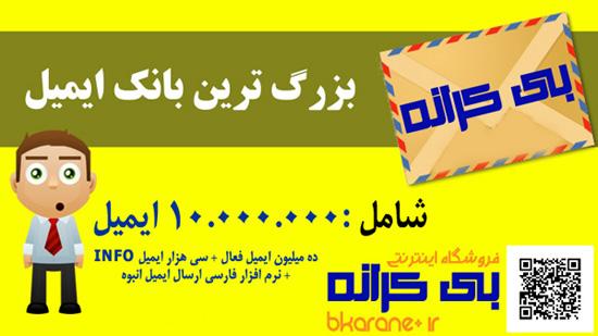 دانلود ده میلیون ایمیل فعال + نرم افزار فارسی ارسال ایمیل گروهی