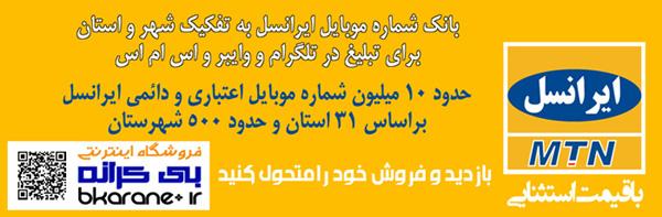 بانک شماره موبایل ایرانسل به تفکیک شهر برای تبلیغ در تلگرام