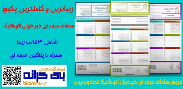 فروش سامانه حرفه ای خبرخوان اتوماتیک تحت وردپرس