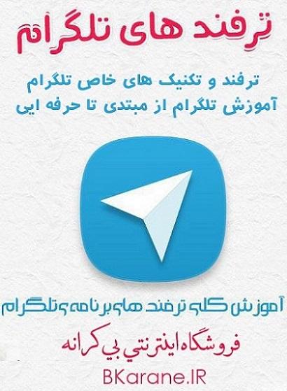 ترفند و تکنیک های خاص تلگرام - تلگرام را قورت بده!
