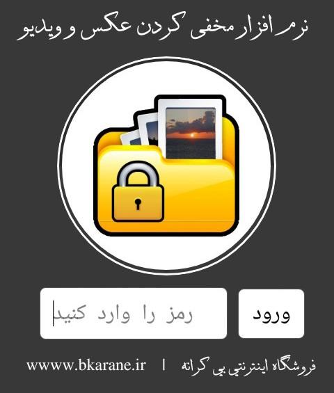 نرم افزار قفل گذاری فایل های گوشی