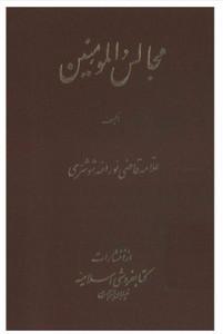 مجالس المومنین (جلد اول)