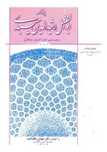 یادنامه ابوالفضل رشیدالدین میبدی (جلد دوم)
