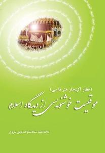 موقعیت خوشنویسی از دیدگاه اسلام: عطار آئینهدار هنر قدسی