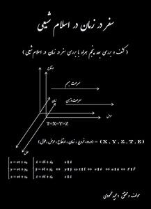 سفر در زمان در اسلام شیعی: کشف و بررسی بعد پنجم همراه با بررسی سفر در زمان در اسلام شیعی