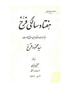 هفتاد سالگی فرخ: به مناسبت هفتادمین سال ولادت سید محمود فرخ