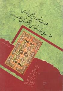 فهرست نسخه های خطی فارسی انستیتوی خاورشناسی (ملل آسیایی) فرهنگستان علوم روسیه