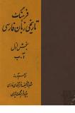 فرهنگ تاریخی زبان فارسی؛ بخش اول: آ ـ ب