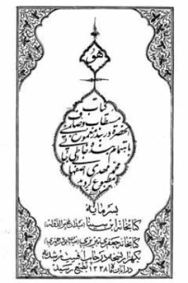 تاریخ وصاف الحضره (مشتمل بر 5 جلد)