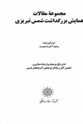 مجموعه مقالات همایش بزرگداشت شمس تبریزی