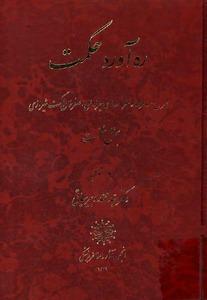 ره آورد حکمت ( 2 جلد )