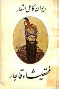 دیوان کامل اشعار فتحعلیشاه قاجار