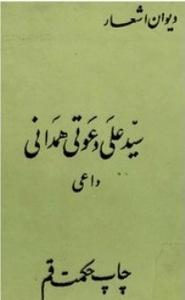 دیوان اشعار سیدعلی دعوتی همدانی