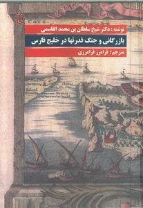 بازرگانی و جنگ قدرتها در خلیج فارس
