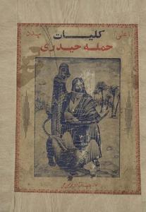 کلیات حمله ی حیدری