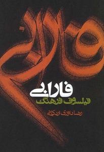 فارابی، فیلسوف فرهنگ