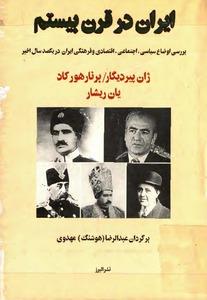 ایران در قرن بیستم