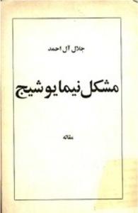 مشکل نیما یوشیج