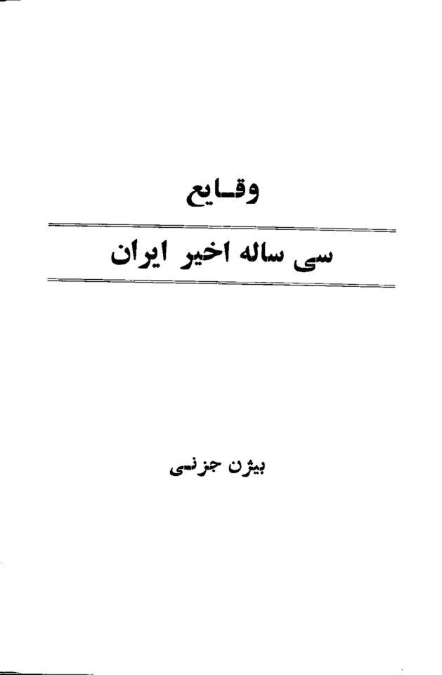 وقایع سی ساله اخیر ایران تئوری جمع بندی مبارزات سی ساله اخیر ایران