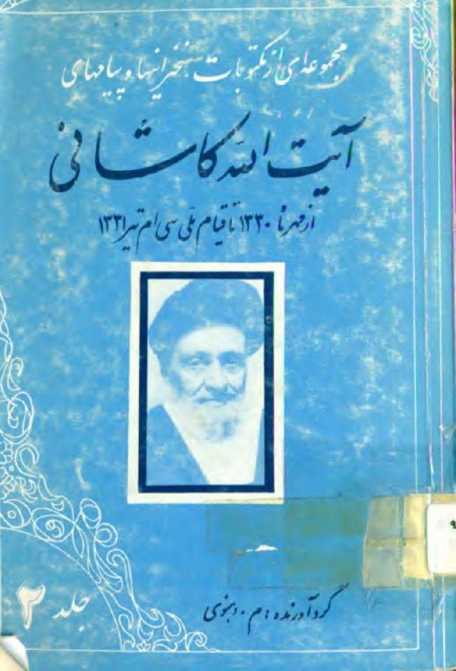 مجموعه ای از مکتوبات ، سخنرانی ها و پیام های آیت الله کاشانی از مهرماه 1330 تا قیام ملی سی تیر 1331