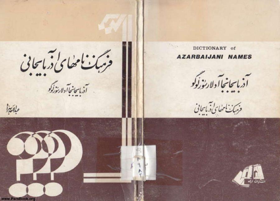 فرهنگ نامهای آذربایجانی