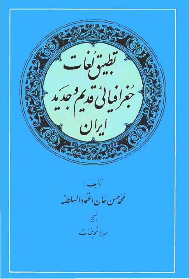 تطبیق لغات جفرافیایی قدیم و جدید ایران