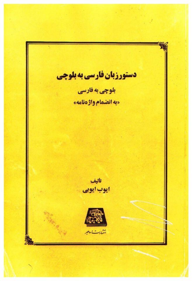 دستور زبان فارسی به بلوچی بلوچی به فارسی