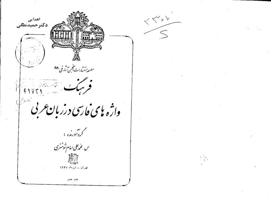 فرهنگ واژه های فارسی در زبان عربی