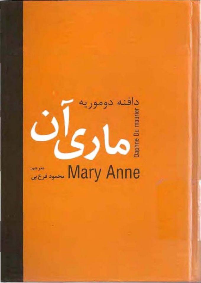 ماری ان