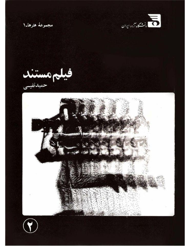 فیلم مستند تاریخ سینما مستند 2
