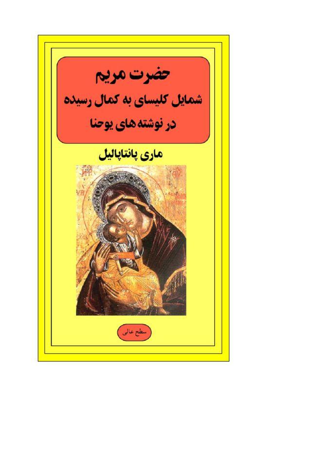 حضرت مریم شمایل کلیسیاها به کمال رسیده در نوشته های یوهنا