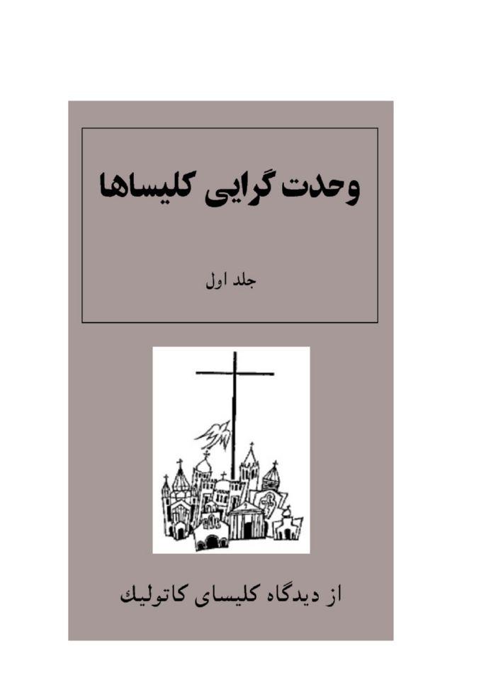 وحدت گرایی کلیساها جلد اول ازدیدگاه کلیسای کاتولیک