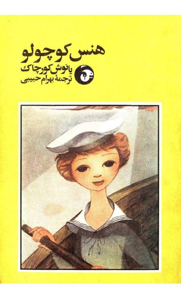 هنس کوچولو جلد دوم