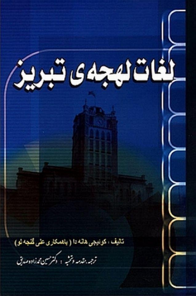 لغات لهجه تبریز