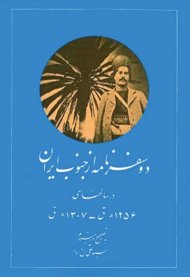 دوسفرنامه از جنوب ایران در سالهای 1256 ق و 1307 ق