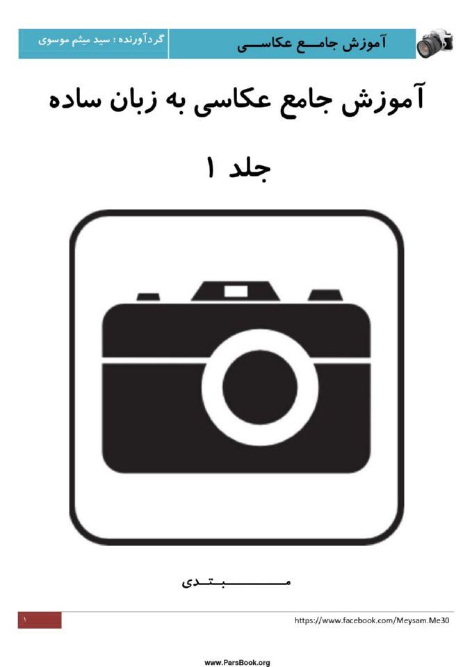 آموزش جامع عکاسی به زبان ساده جلد 1